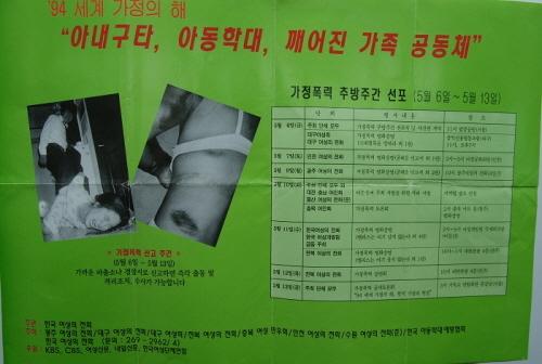 1994 가정폭력 방지법 추진을 위한 공개 토론회 자료집 ; 아내구타 아동학대 깨어진 가족공동체