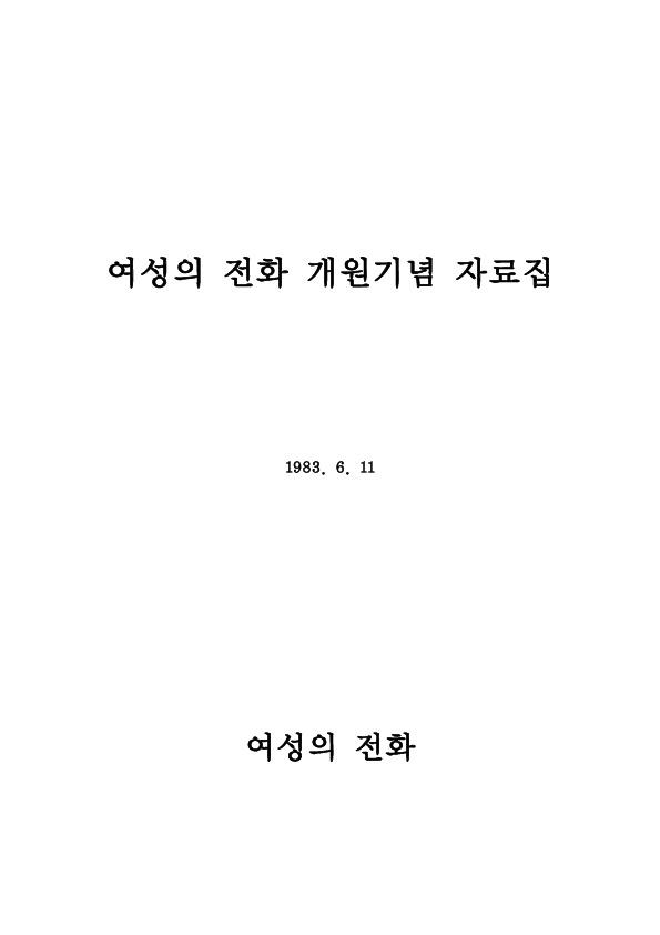 1983_01_830611_여성의전화개원기념자료집.pdf