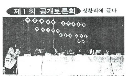 1983_공개토론회.jpg