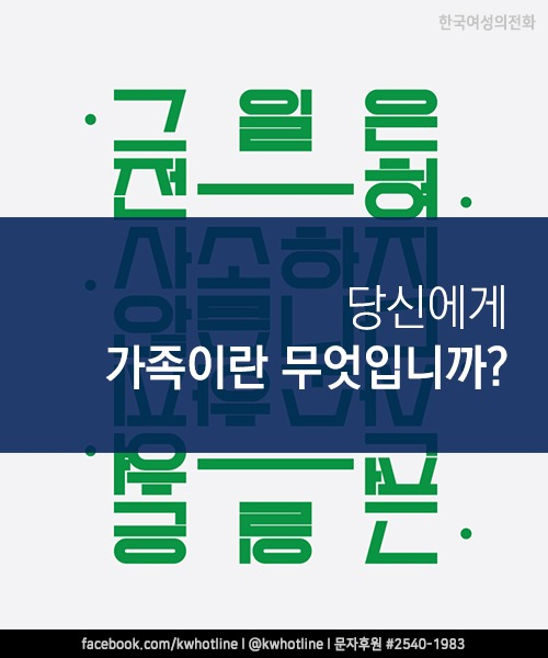 160510_화요논평_가족개념1.png