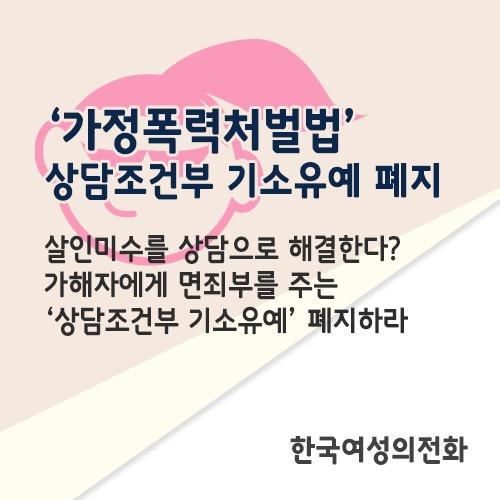 가폭법_상담조건부기소유예.png