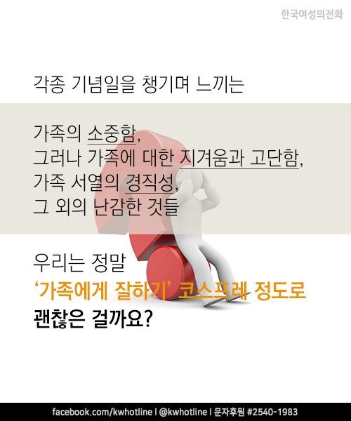 160510_화요논평_가족개념3.png