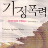 가정폭력 ; 여성인권의 관점에서 [단행본]