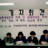 1993 [성폭력 범죄의 처벌 및 피해자 보호에 관한…