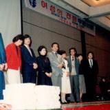 """1984 후원의 밤 """"평화의 잔치"""""""