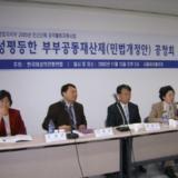 2005 성평등한 부부공동재산제(민법개정안) 공청회