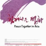 2007 세계여성폭력주간 행사 ; 함께하는 평화[포스터]