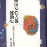 한국여성인권운동사 일본어판 [단행본]