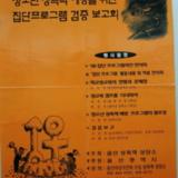 1998 청소년성폭력 예방을 위한 집단프로그램 검증…