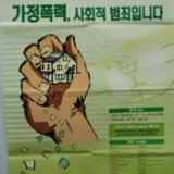 5월 가정폭력없는 평화의 달 포스터 ; 가정폭력,…
