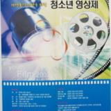 2002 가정폭력예방을 위한 청소년 영상제[포스터]