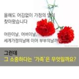 160510_화요논평_가족개념2.png