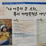 5월 내이웃의 큰 소리, 가정폭력 포스터