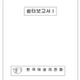 쉼터보고서1 [쉼터 5주년 기념 보고서]