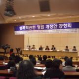 2007 성폭력관련 형법 개정안 공청회