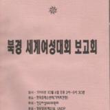 1995 북경 세계여성대회 보고회 [자료집]