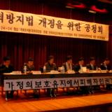 2004 가정폭력방지법 개정안 공청회 [자료집]