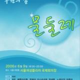 2006  한국여성의전화연합 23주년 기념 ;후원의 밤…