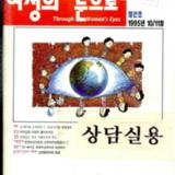 여성의눈으로 (1995-2004)