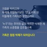 160510_화요논평_가족개념8.png