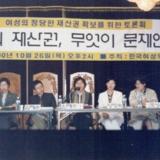 2000 여성의 정당한 재산권 확보를 위한 토론회