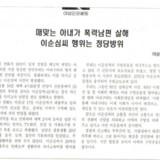1994 가정폭력 정당방위 이순심씨 구명운동