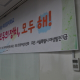 2014 2기 움직이는 여성정치학교 자료집