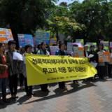2014 성폭력피해자 무고죄 적용 및 법정구속 규탄…