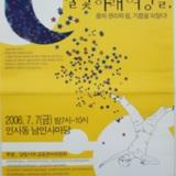 2006 제3회 밤길되찾기시위 ; 달빛 아래 여성들, 몸의…