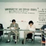 1992 성폭력특별법시안 검토 전문위원 좌담회
