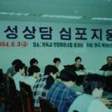 1994  여성상담 심포지움