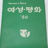 1986 여성수첩 '여성·평화86'