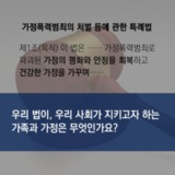 160510_화요논평_가족개념15.png