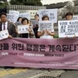 강남역 '여성 살해' 사건 추모 참여자 인권침해…