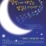 2005 달빛아래 여성들, 밤길을 되찾다! ; 제2회…