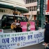 1998 가정폭력방지법 홍보캠페인