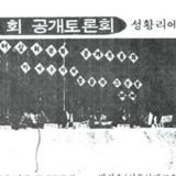 1983 제1회 공개토론회