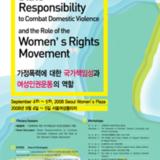 2008 가정폭력에 대한 국가책임성과 여성인권운동의…