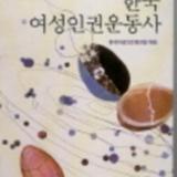 한국여성인권운동사 [단행본]