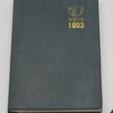 1993 여성수첩