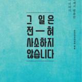 한국여성의전화 쉼터 30주년 기념 수기집; 그 일은…