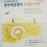 2005 중부여성쉼터 전세금 마련 바자회[포스터]
