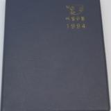 1994 여성수첩