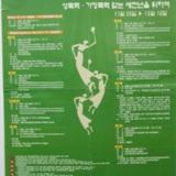 1999 여성폭력 추방주간 ; 성폭력, 가정폭력 없는…