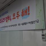 2013 움직이는 정치학교 교육자료집