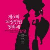제6회 '탐정'