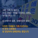 160510_화요논평_가족개념14.png