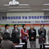 2010 한국여성주의상담실천연구소 개소식