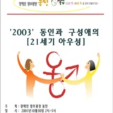 2003  성강의 ; 동인과 구성애의 '21세기 아우성'