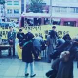 1995 가정폭력방지법제정을 위한 범국민서명운동